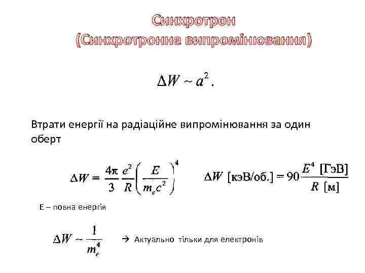 Синхротрон (Синхротронне випромінювання) Втрати енергії на радіаційне випромінювання за один оберт Е – повна