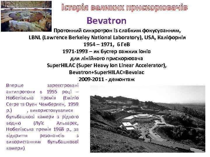 Історія великих прискорювачів Bevatron Протонний синхротрон із слабким фокусуванням, LBNL (Lawrence Berkeley National Laboratory),