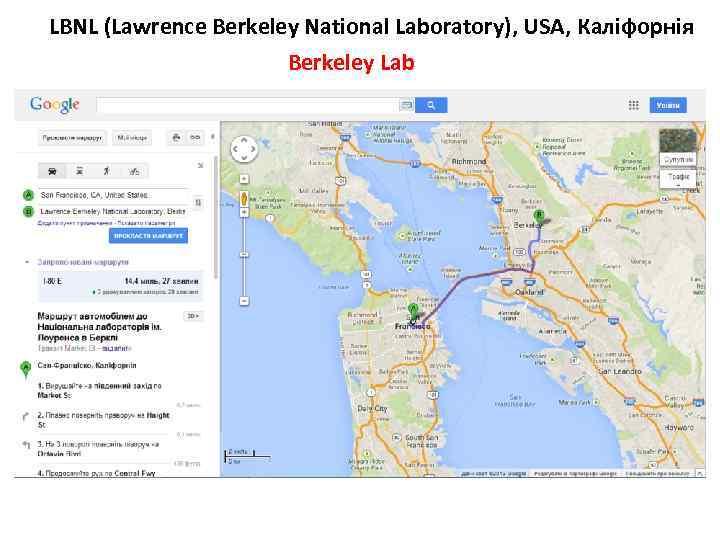 LBNL (Lawrence Berkeley National Laboratory), USA, Каліфорнія Berkeley Lab