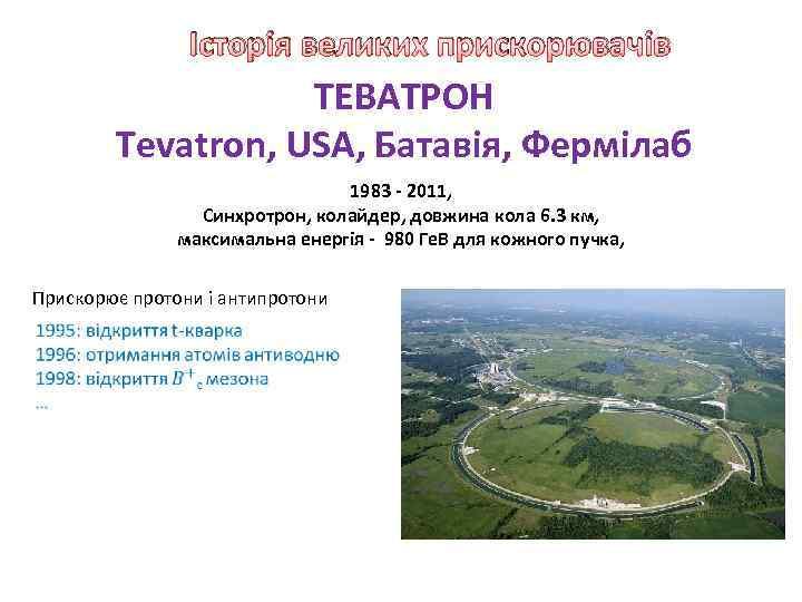 Історія великих прискорювачів ТЕВАТРОН Tevatron, USA, Батавія, Фермілаб 1983 - 2011, Синхротрон, колайдер, довжина