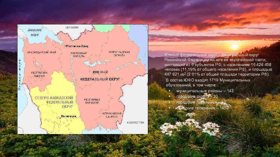 Южный федеральный округ - федеральный округ Российской Федерации на юге её европейской части, состоящий