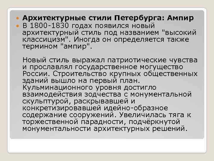 Архитектурные стили Петербурга: Ампир В 1800 -1830 годах появился новый архитектурный стиль под