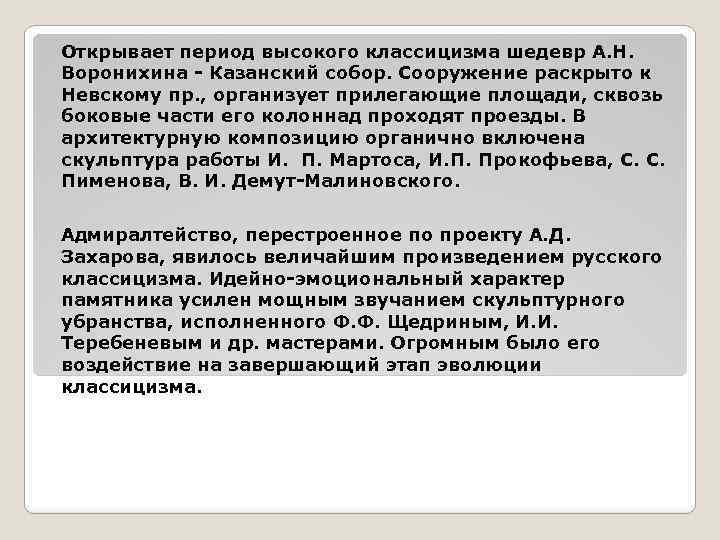 Открывает период высокого классицизма шедевр А. Н. Воронихина - Казанский собор. Сооружение раскрыто к