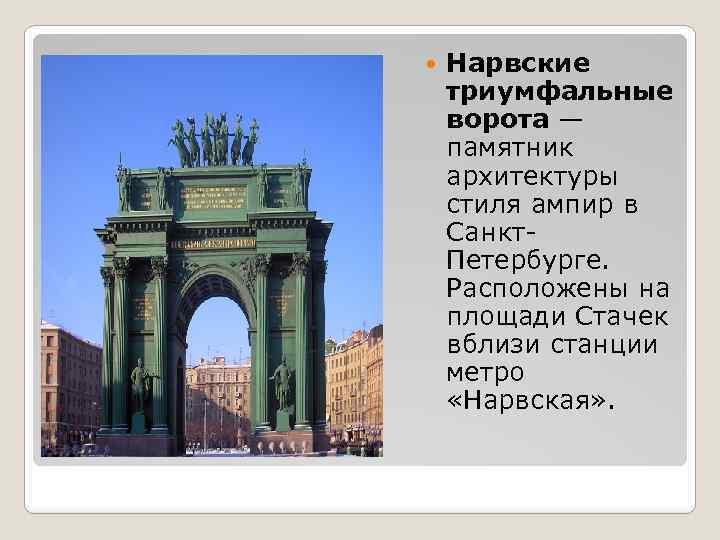 Нарвские триумфальные ворота — памятник архитектуры стиля ампир в Санкт. Петербурге. Расположены на