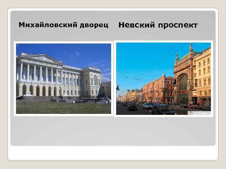 Михайловский дворец Невский проспект