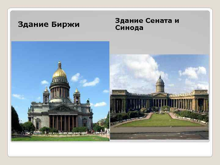 Здание Биржи Здание Сената и Синода