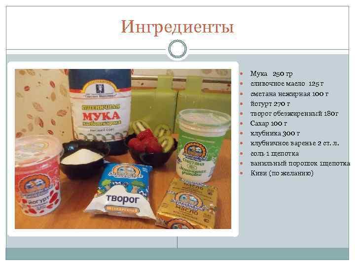 Ингредиенты Мука 250 гр сливочное масло 125 г сметана нежирная 100 г йогурт 270
