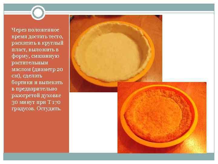 Через положенное время достать тесто, раскатать в круглый пласт, выложить в форму, смазанную растительным
