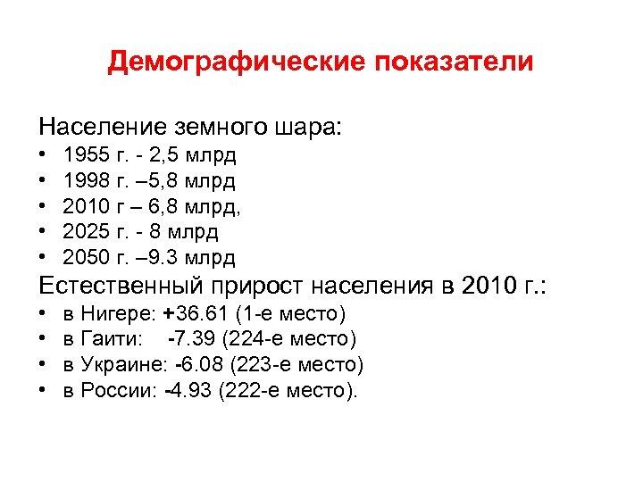 Демографические показатели Население земного шара: • • • 1955 г. - 2, 5 млрд
