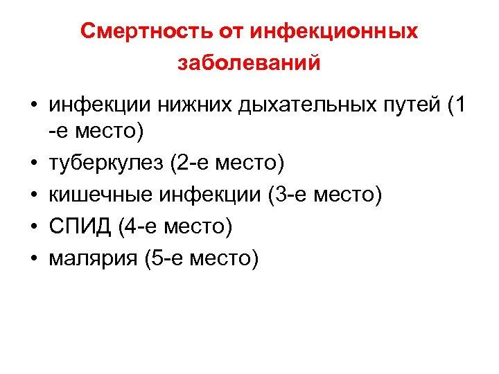 Смертность от инфекционных заболеваний • инфекции нижних дыхательных путей (1 -е место) • туберкулез