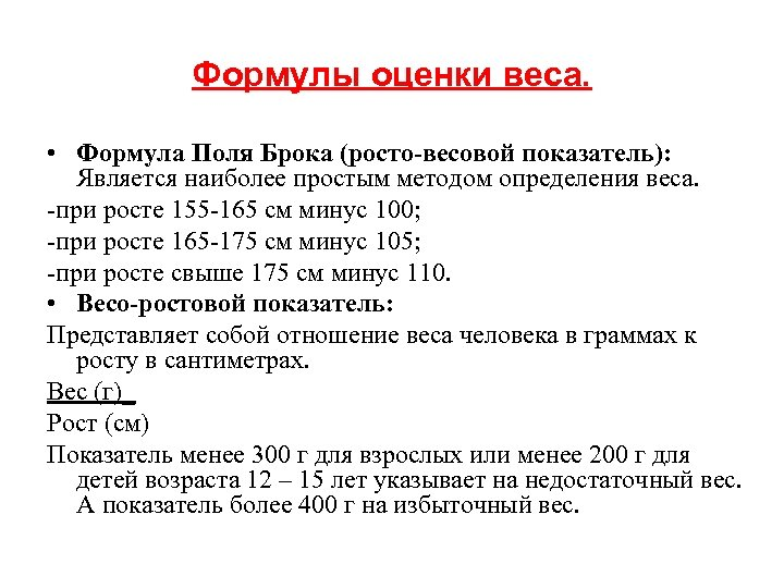 Формулы оценки веса. • Формула Поля Брока (росто-весовой показатель): Является наиболее простым методом определения