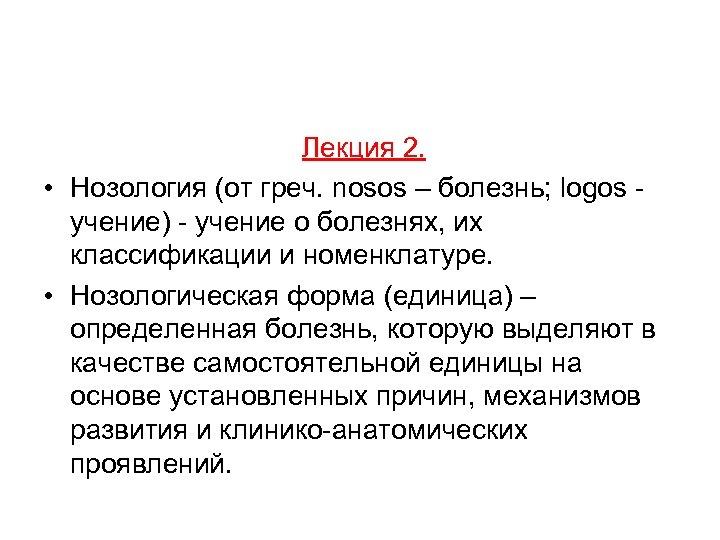 Лекция 2. • Нозология (от греч. nosos – болезнь; logos - учение) - учение