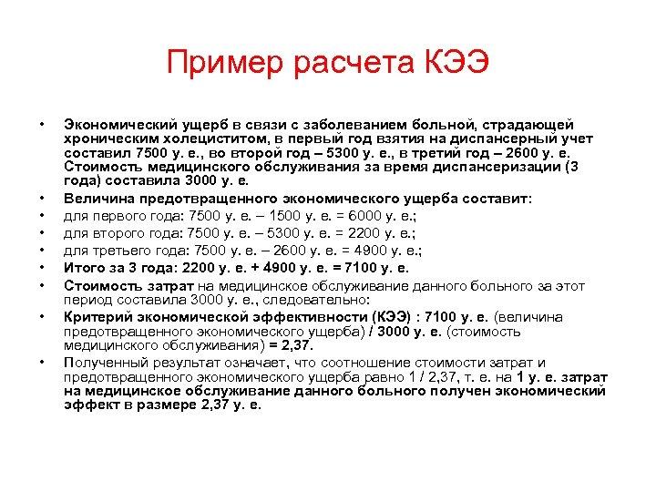 Пример расчета КЭЭ • • • Экономический ущерб в связи с заболеванием больной, страдающей