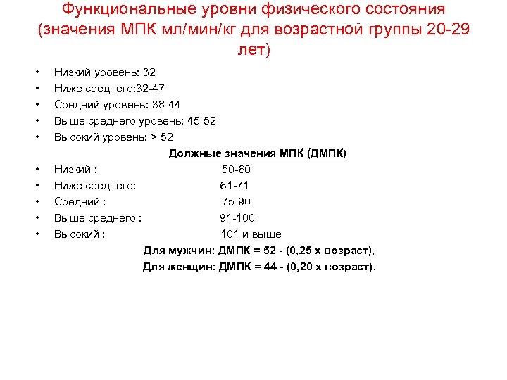 Функциональные уровни физического состояния (значения МПК мл/мин/кг для возрастной группы 20 -29 лет) •