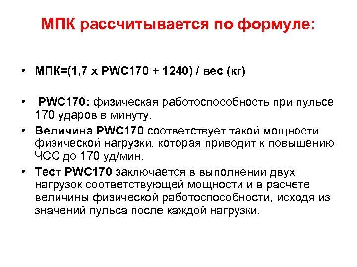 МПК рассчитывается по формуле: • МПК=(1, 7 x PWC 170 + 1240) / вес