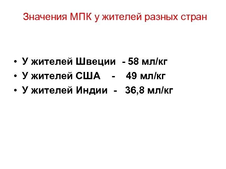 Значения МПК у жителей разных стран • У жителей Швеции - 58 мл/кг •