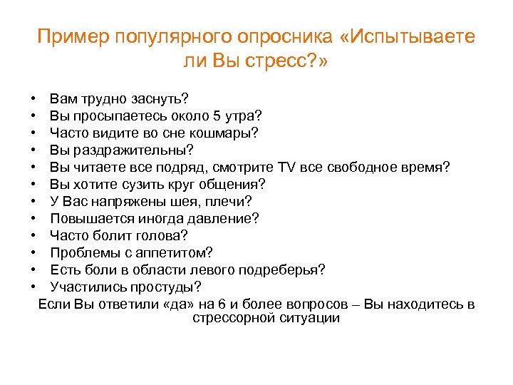 Пример популярного опросника «Испытываете ли Вы стресс? » • • • Вам трудно заснуть?