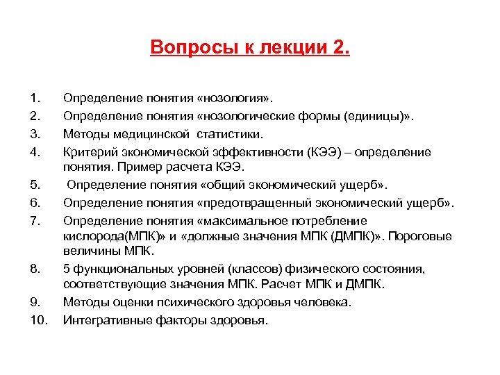 Вопросы к лекции 2. 1. 2. 3. 4. 5. 6. 7. 8. 9. 10.
