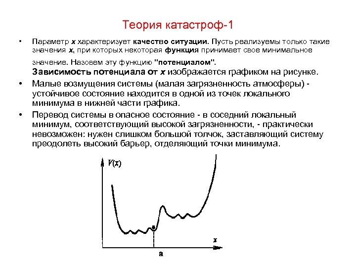 Теория катастроф-1 • Параметр x характеризует качество ситуации. Пусть реализуемы только такие значения x,