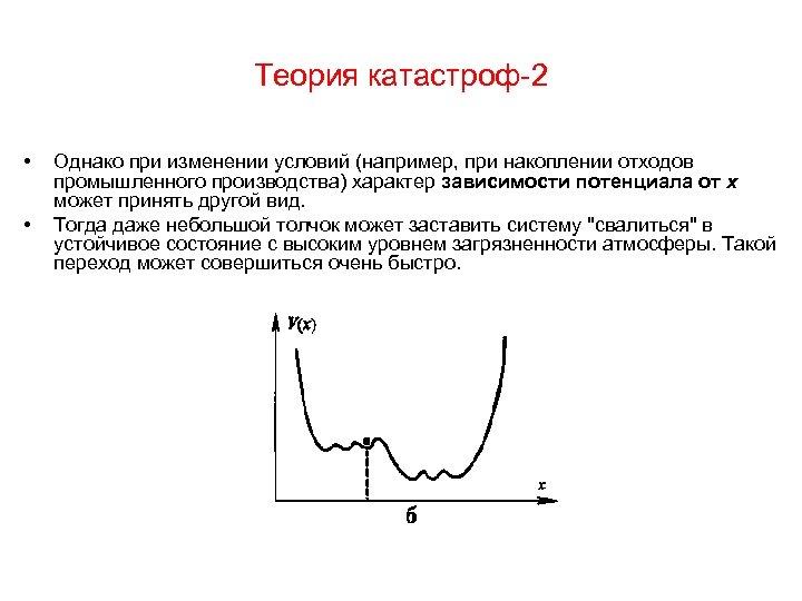 Теория катастроф-2 • • Однако при изменении условий (например, при накоплении отходов промышленного производства)