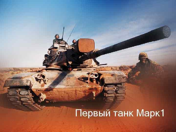 Первый танк Марк 1
