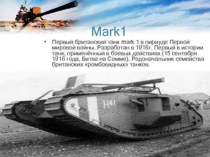 Mark 1 • Первый британский танк mark 1 в пириуде Первой мировой войны. Разработан