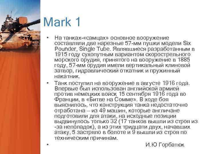 Mark 1 • На танках- «самцах» основное вооружение составляли две нарезные 57 -мм пушки