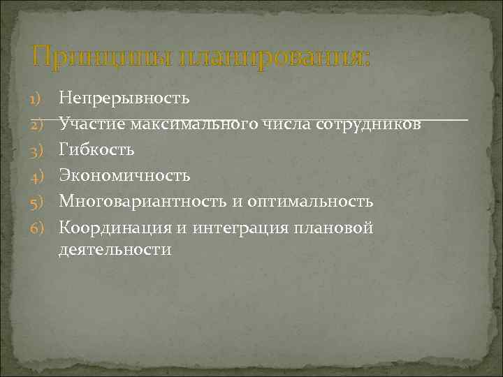 Принципы планирования: 1) 2) 3) 4) 5) 6) Непрерывность Участие максимального числа сотрудников Гибкость