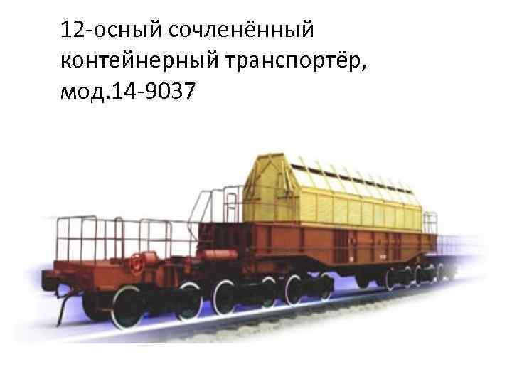 транспортер 12 осный