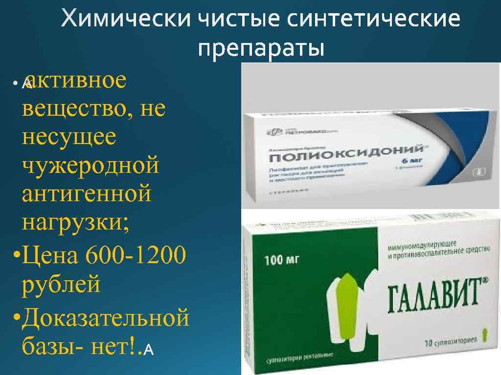 активное вещество, не несущее чужеродной антигенной нагрузки; • Цена 600 -1200 рублей • Доказательной