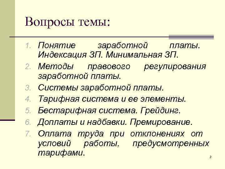 государственное регулирование оплаты труда. шпаргалка
