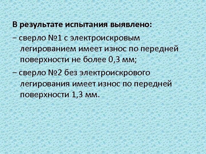 В результате испытания выявлено: − сверло № 1 с электроискровым легированием имеет износ по