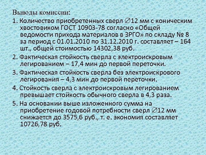 Выводы комиссии: 1. Количество приобретенных сверл 12 мм с коническим хвостовиком ГОСТ 10903 -78