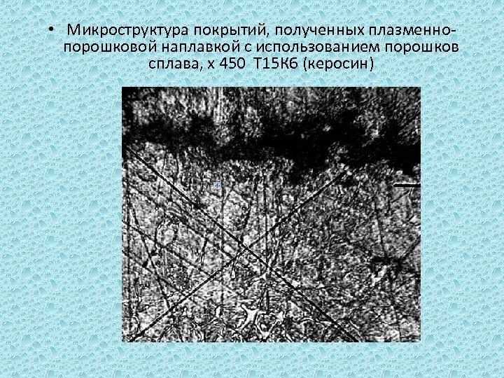 • Микроструктура покрытий, полученных плазменнопорошковой наплавкой с использованием порошков сплава, х 450 Т