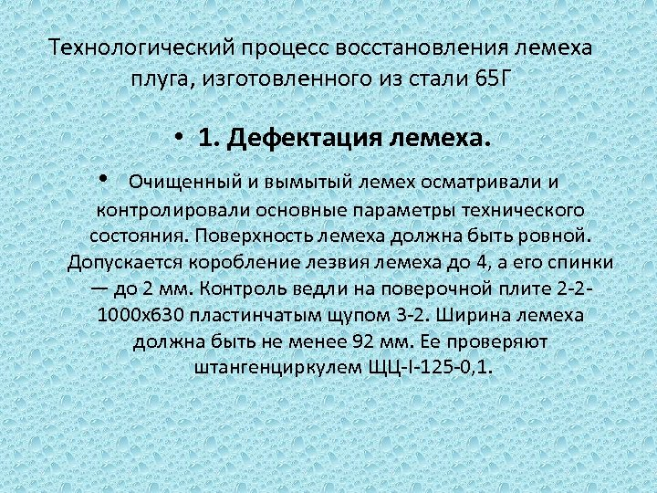Технологический процесс восстановления лемеха плуга, изготовленного из стали 65 Г • 1. Дефектация лемеха.