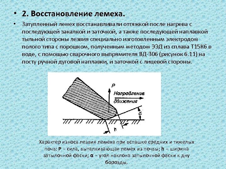 • 2. Восстановление лемеха. • Затупленный лемех восстанавливали оттяжкой после нагрева с последующей