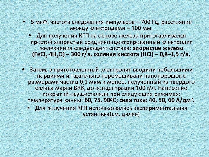 • 5 мк. Ф, частота следования импульсов − 700 Гц, расстояние между электродами
