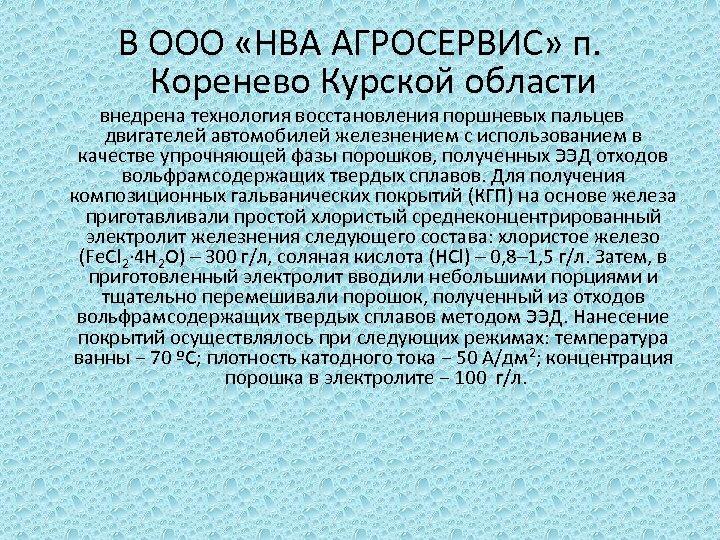 В ООО «НВА АГРОСЕРВИС» п. Коренево Курской области внедрена технология восстановления поршневых пальцев двигателей