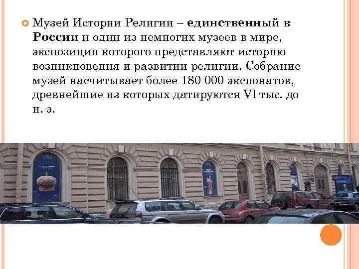 Музей Истории Религии – единственный в России и один из немногих музеев в