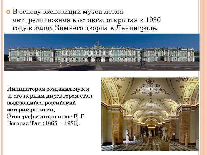 В основу экспозиции музея легла антирелигиозная выставка, открытая в 1930 году в залах