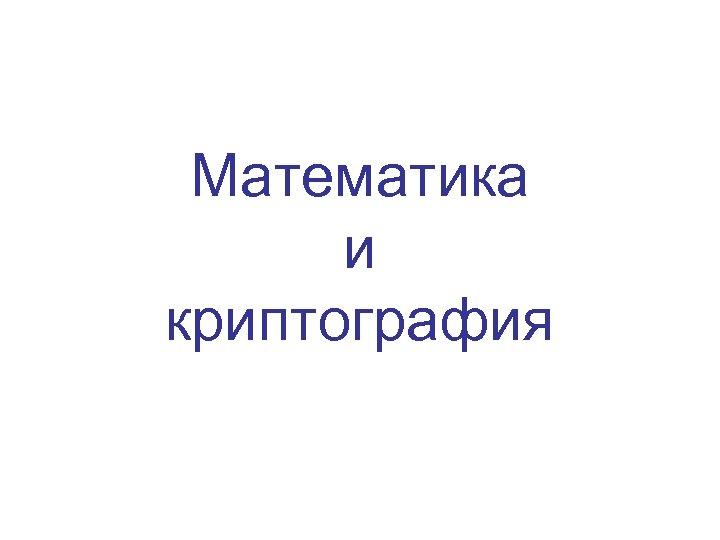 Математика и криптография