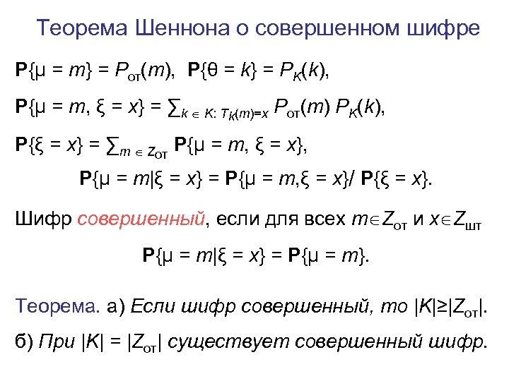 Теорема Шеннона о совершенном шифре P{μ = m} = Pот(m), P{θ = k} =