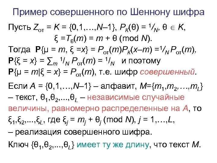 Пример совершенного по Шеннону шифра Пусть Zот = K = {0, 1, …, N–