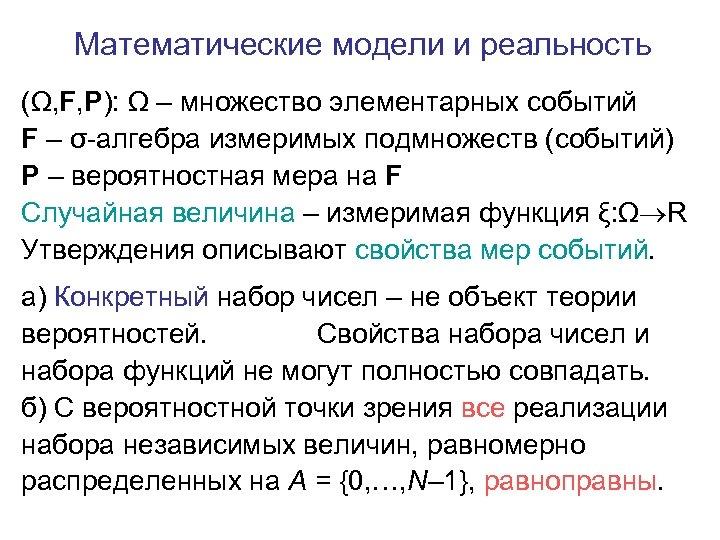 Математические модели и реальность (Ω, F, P): Ω – множество элементарных событий F –