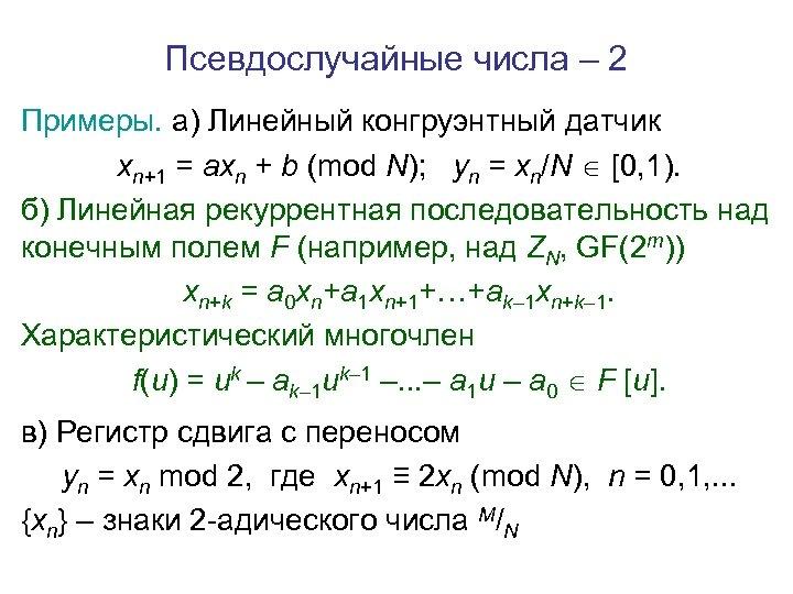Псевдослучайные числа – 2 Примеры. а) Линейный конгруэнтный датчик xn+1 = axn + b