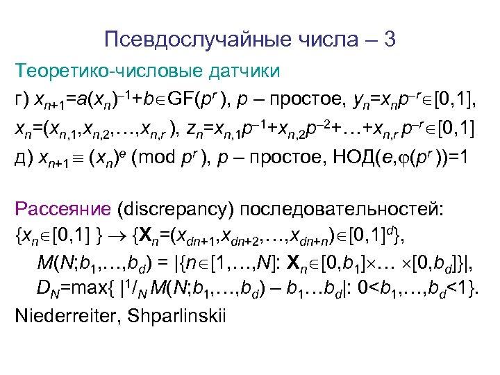Псевдослучайные числа – 3 Теоретико-числовые датчики г) xn+1=a(xn)– 1+b GF(pr ), p – простое,