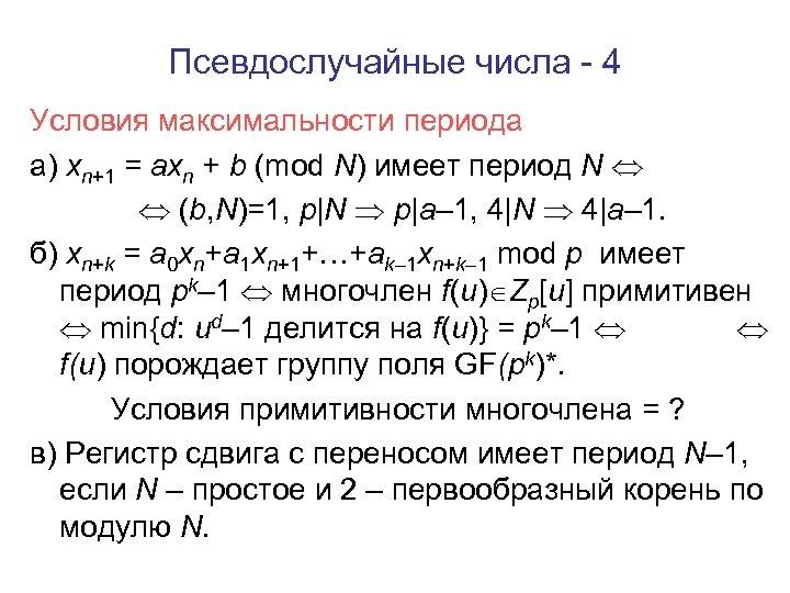 Псевдослучайные числа - 4 Условия максимальности периода а) xn+1 = axn + b (mod
