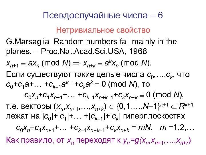 Псевдослучайные числа – 6 Нетривиальное свойство G. Marsaglia Random numbers fall mainly in the