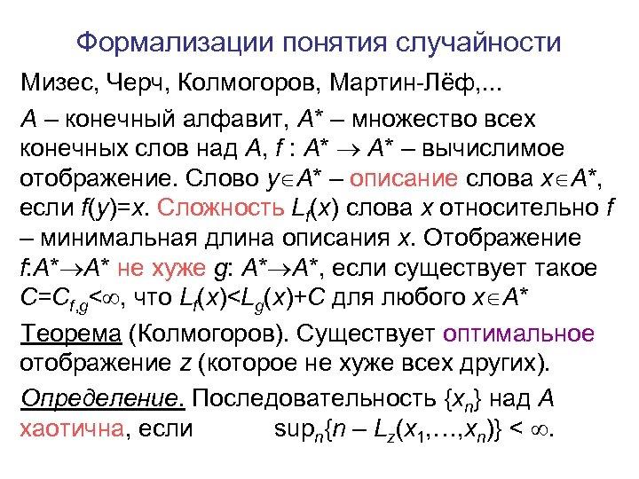 Формализации понятия случайности Мизес, Черч, Колмогоров, Мартин-Лёф, . . . A – конечный алфавит,