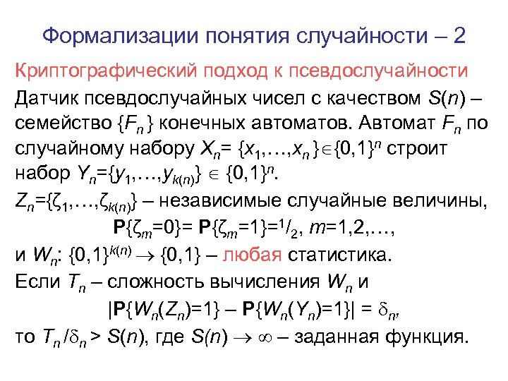 Формализации понятия случайности – 2 Криптографический подход к псевдослучайности Датчик псевдослучайных чисел с качеством